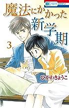 表紙: 魔法にかかった新学期 3 (花とゆめコミックス) | ひかわきょうこ