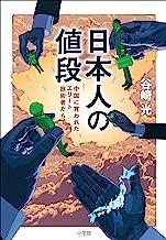 表紙: 日本人の値段~中国に買われたエリート技術者たち~   谷崎光