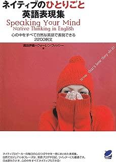 ネイティブのひとりごと英語表現集(CDなしバージョン) : 心の中をすべて自然な英語で表現できる2200例文
