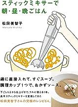 表紙: スティックミキサーで朝・昼・晩ごはん (角川SSC) | 松田 美智子