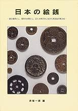 日本の絵銭―遊び道具とし、信仰の対象とし、広く大衆の中に生きた