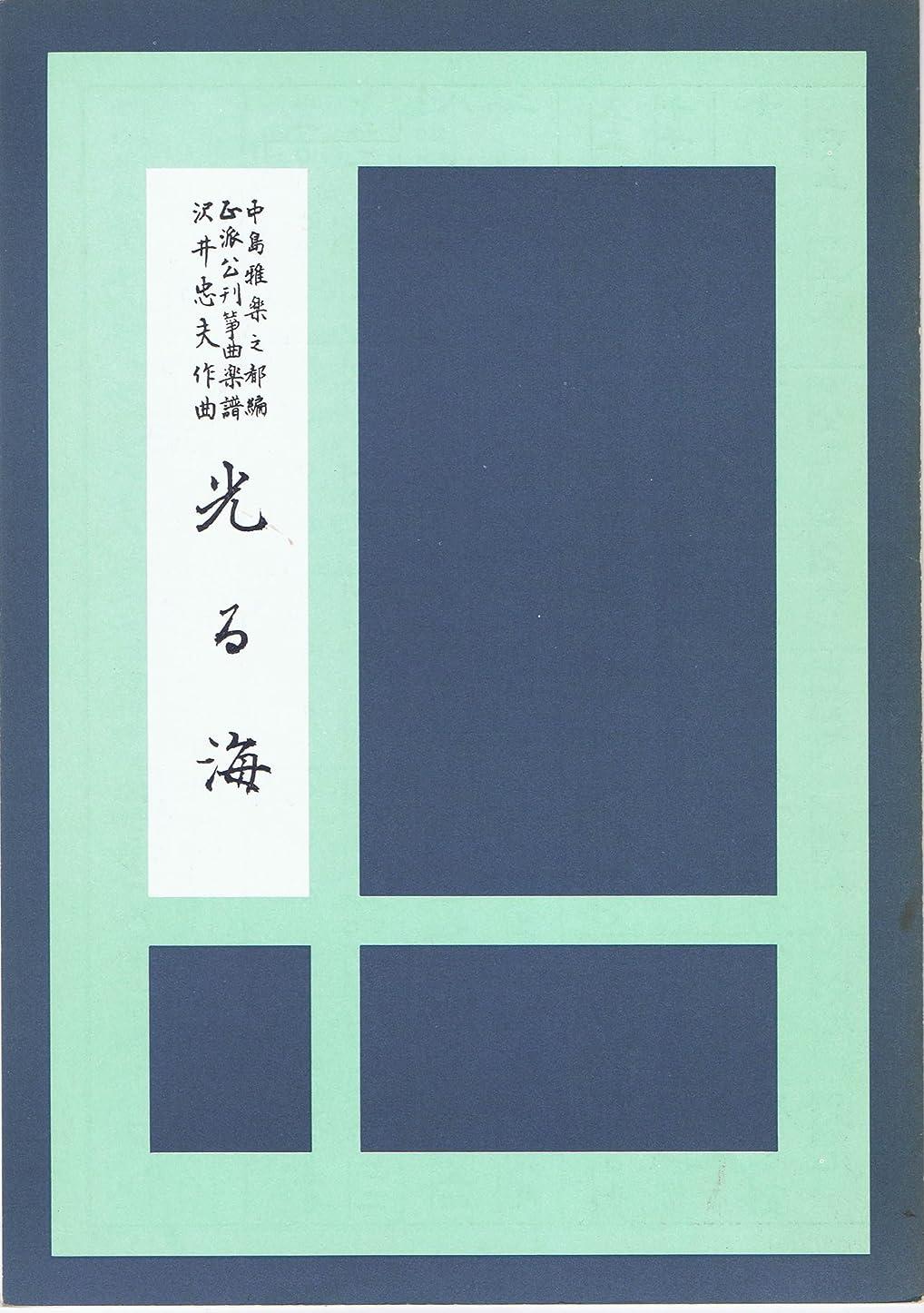 脱獄ステーキコンテンツ箏曲 楽譜 沢井 忠夫 作曲 光る海 (送料など込)
