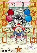 表紙: コタローは1人暮らし(6) (ビッグコミックス) | 津村マミ