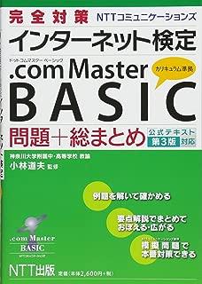 完全対策 インターネット検定 .com Master BASIC 問題+総まとめ(公式テキスト第3版対応)