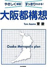 表紙: やさしく解説! すっきりわかる! 大阪都構想 | 東 徹