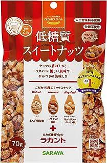 サラヤ ロカボスタイル 低糖質スイートナッツ 70g×5袋