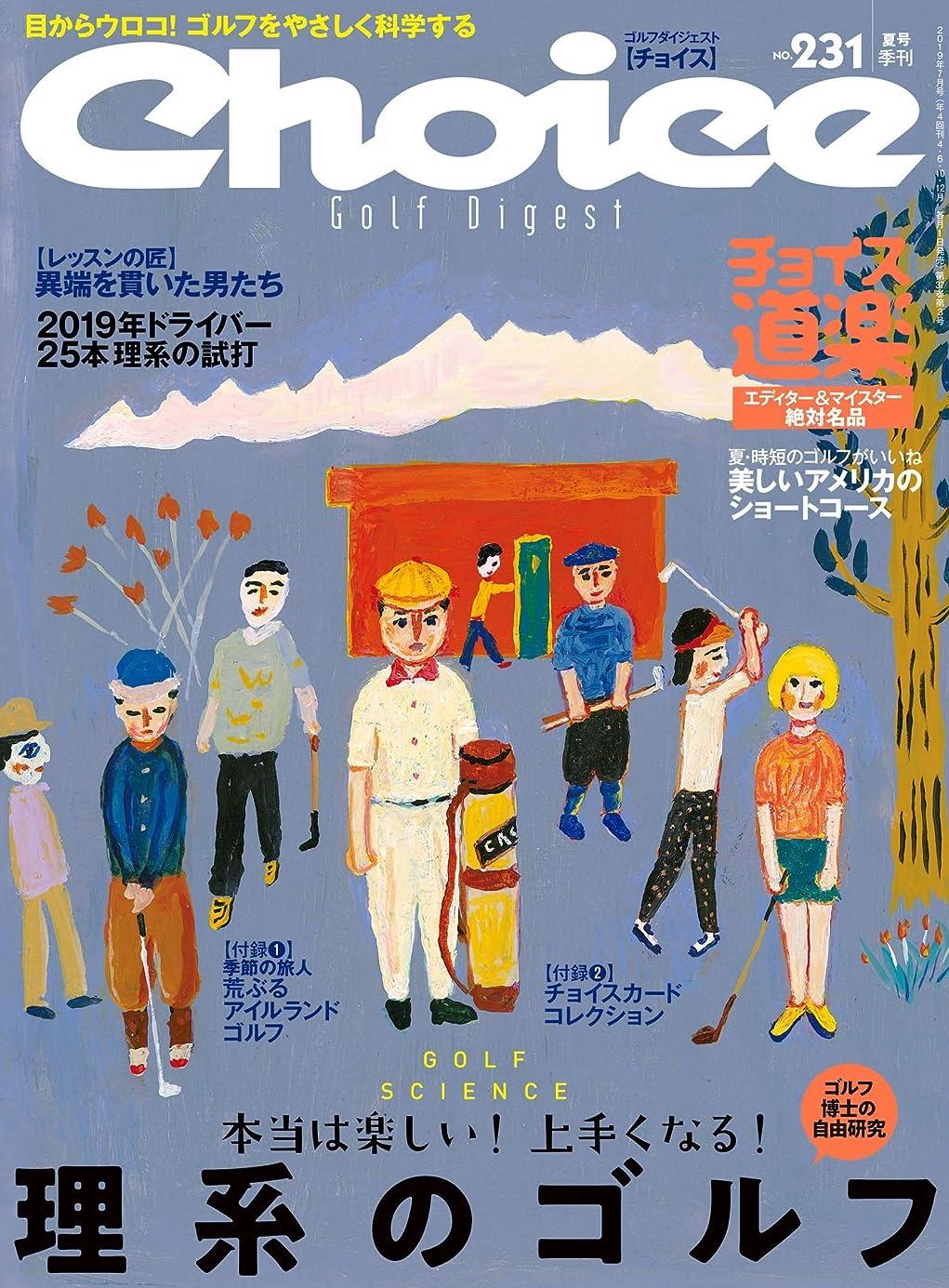 バルーン焦げファイルChoice (チョイス) 2019年 07月号 [雑誌]