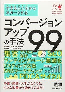 できるところからスタートする コンバージョンアップの手法99 (できスタ Vol. 1)