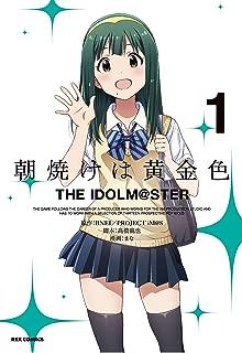 朝焼けは黄金色 THE IDOLM@STER (1) (REXコミックス)