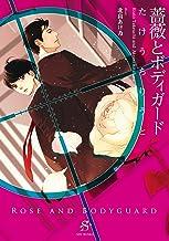表紙: 薔薇とボディガード 【イラスト付】 ボディガードシリーズ (SHY文庫)   北畠あけ乃