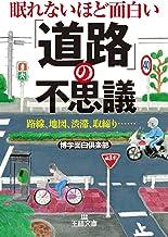 表紙: 眠れないほど面白い「道路」の不思議―――路線、地図、渋滞、取締り・・・・・・ | 博学面白倶楽部