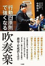 表紙: 「行動四原則」で強くなる吹奏楽 | 中畑裕太