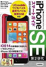 ゼロからはじめる iPhone SE 第2世代 スマートガイド iOS 14対応版