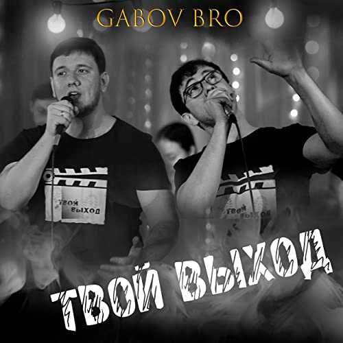 Gabov Bro - Твой выход (2019)