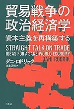 表紙: 貿易戦争の政治経済学:資本主義を再構築する   ダニ・ロドリック