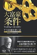 表紙: 大富豪の条件 7つの富の使い道 新・教養の大陸シリーズ | アンドリュー・カーネギー