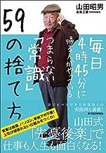 表紙: 毎日4時45分に帰る人がやっているつまらない「常識」59の捨て方   山田 昭男