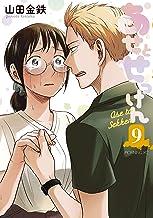 あせとせっけん(9) (モーニングコミックス)