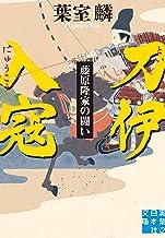表紙: 刀伊入寇 藤原隆家の闘い | 葉室 麟