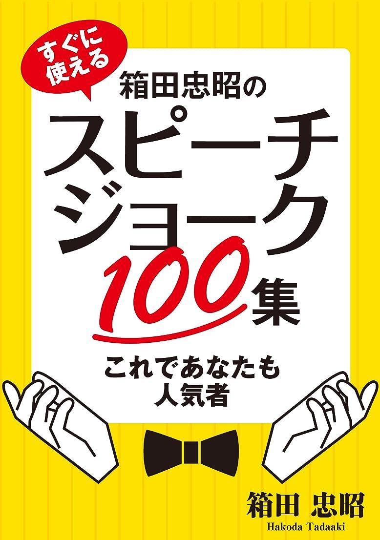 優雅ラフ睡眠引く箱田忠昭のスピーチジョーク集