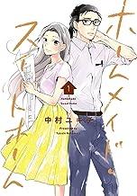 表紙: ホームメイド・スイートホーム 1巻 (LINEコミックス) | 中村ユキチ