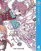 表紙: この恋はこれ以上綺麗にならない。 4 (ジャンプコミックスDIGITAL) | 舞城王太郎