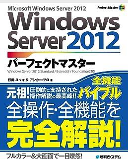 Windows Server 2012 パーフェクトマスター