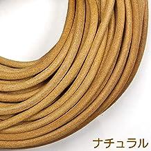 革ひも 牛革 レザーコード 6mm 丸紐 1m単位 革紐 切売り (ナチュラル/原色)