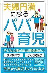 夫婦円満になるパパ育児: 子育てを通じて家庭円満と最高の夫婦仲を手に入れる方法 Kindle版