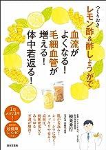 表紙: つくりおき レモン酢&酢しょうがで血流がよくなる! 毛細血管が増える! 体中若返る! | 根来秀行