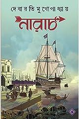 NARACH   Bengali Historical Novel   Debaroti Mukhopadhyay   Bengali Fiction   Bangla Upanyas   Bangla Itihas [Hardcover] Debarati Mukhopadhyay Hardcover