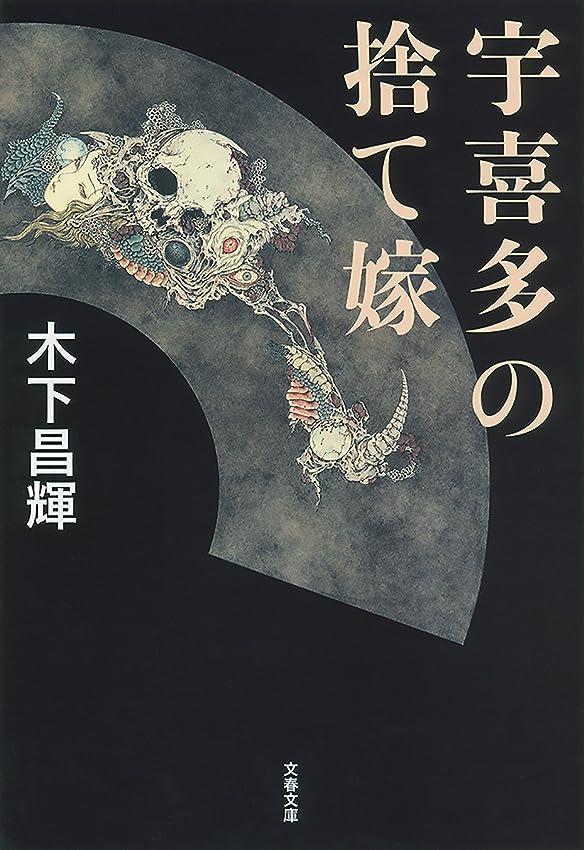 祝福する系譜ドーム宇喜多の捨て嫁 (文春文庫)