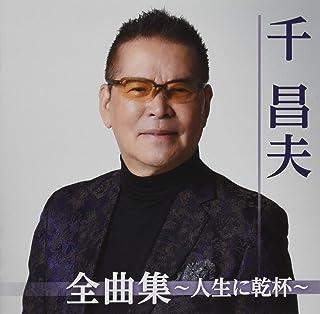 全曲集〜人生に乾杯〜