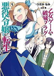 日本市場で強力 乙女ゲームの廃墟旗しか持たない悪役娘として生まれ変わりました…:..