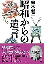表紙: 昭和からの遺言 (幻冬舎単行本) | 鈴木健二