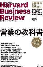 表紙: ハーバード・ビジネス・レビュー 営業論文ベスト11 営業の教科書 | DIAMONDハーバード・ビジネス・レビュー編集部