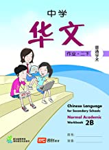 Chinese Language Workbook 2B for Secondary Schools (CLSS) (NA)