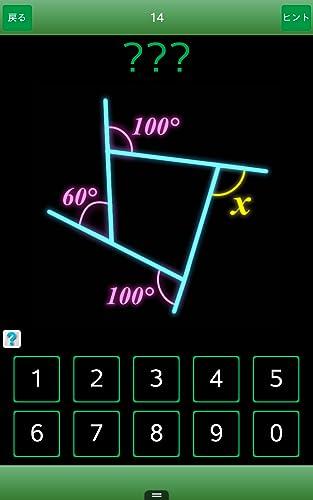 『数学クイズ なん度?』の4枚目の画像