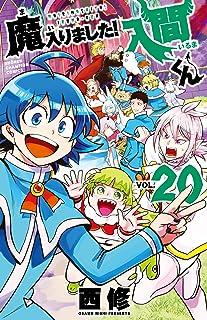 魔入りました!入間くん 20 (20) (少年チャンピオン・コミックス)