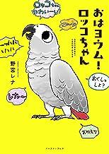 表紙: おはヨウム!ロッコちゃん (コミックエッセイの森) | 野宮レナ