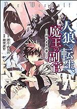 表紙: 人狼への転生、魔王の副官~はじまりの章 5 (アース・スターコミックス) | 瑚澄遊智