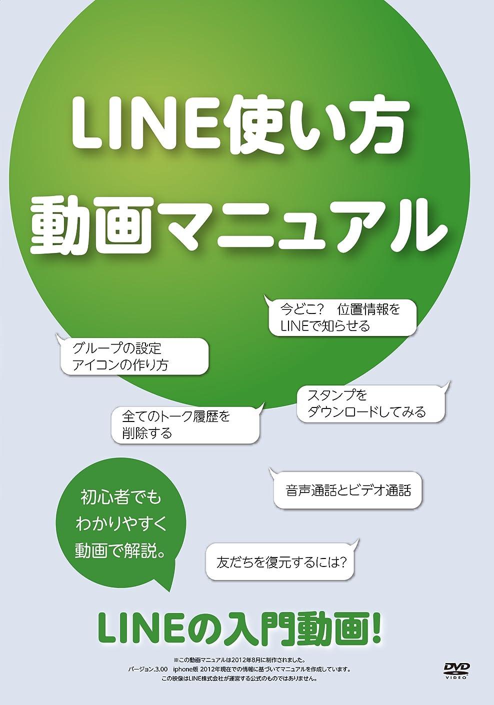 彼女はシーケンス有効化【Amazon.co.jp限定】LINE使い方 動画マニュアル [DVD]