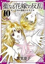 聖なる花嫁の反乱~亡国の御使いたち~(10) (フレックスコミックス フレア)