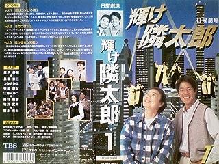 輝け隣太郎(1) [VHS]