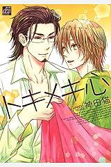 トキメキ心 (drapコミックス) Kindle版
