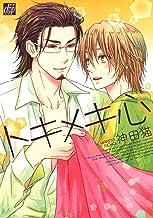 表紙: トキメキ心 (drapコミックス) | 神田猫
