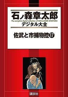佐武と市捕物控(17) (石ノ森章太郎デジタル大全)