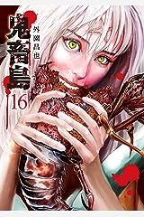 鬼畜島 16巻 (LINEコミックス) Kindle版