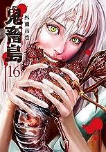 鬼畜島 16巻 (LINEコミックス)