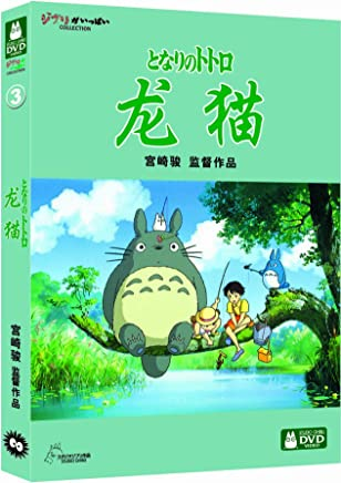 龙猫(DVD)